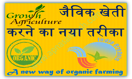 जैविक खेती करने का नया तरीका - A new way of organic farming