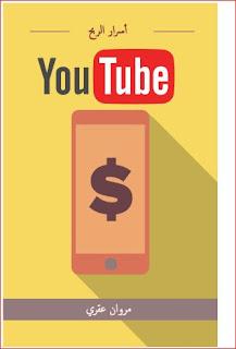 تحميل كتاب اسرار الربح من اليوتيوب Youtube Pdf