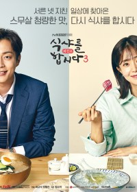 Let's Eat 3 Episode 14 END Sub Indo