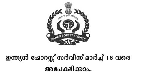 UPSC Recruitment 2019 │ Apply Online for Indian Forest Service Exam