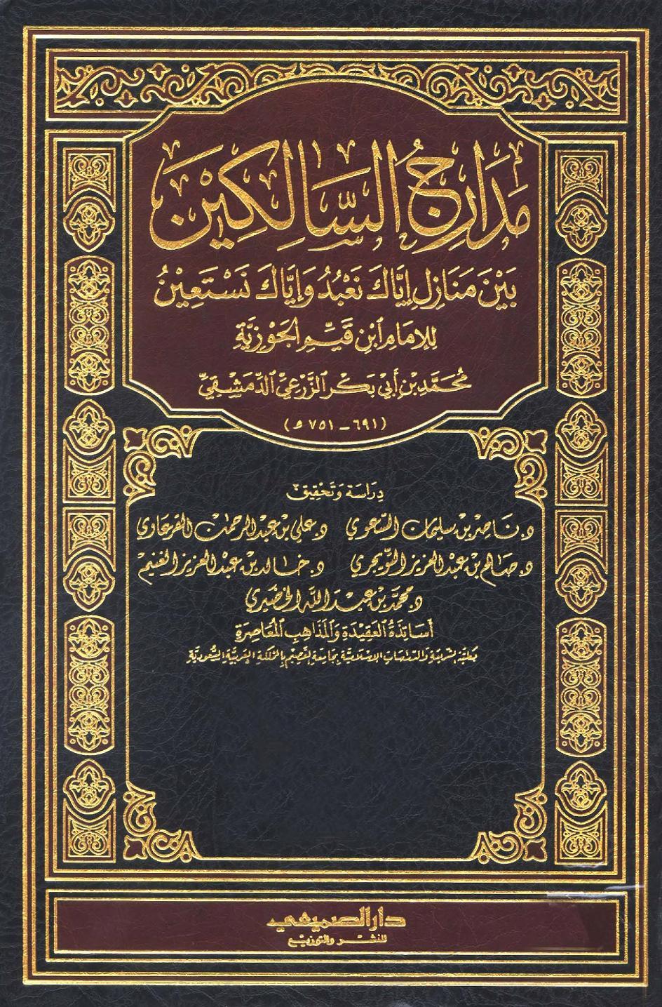 كتاب مدارج السالكين pdf