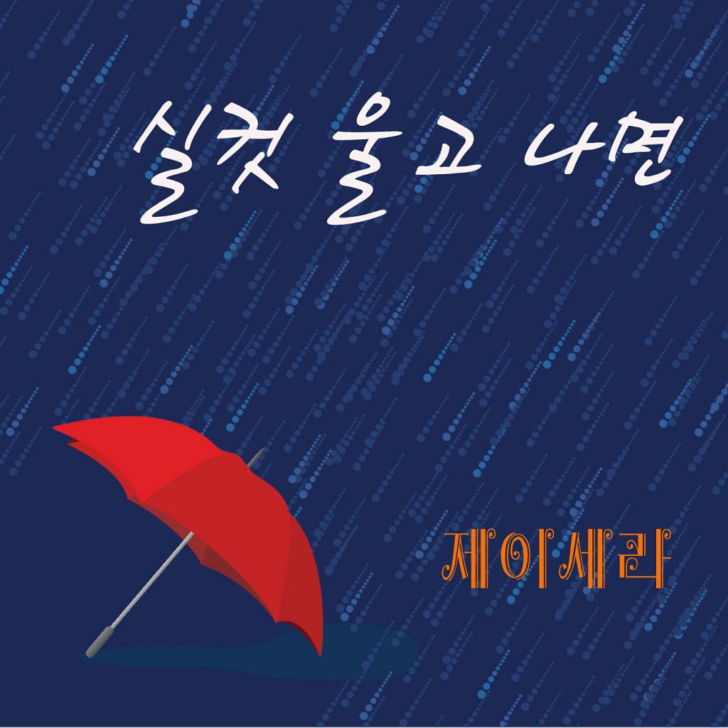 [Single] J-Cera – Demeter Tears