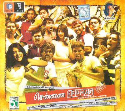 Chennai 600028 Instrumental Songs | Yuvan Shankar Raja Instrumental Songs