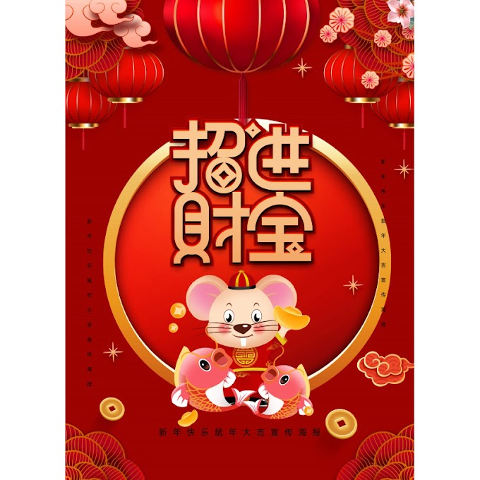 Chinese New Year, Year of the Rat lucky fortune poster design free psd source file