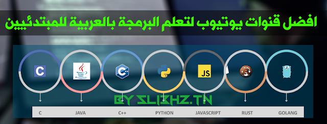 افضل قنوات يوتيوب لتعلم البرمجة بالعربية للمبتدئيين