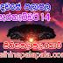 Lagna Palapala Ada Dawase  | ලග්න පලාපල | Sathiye Lagna Palapala 2020 | 2020-09-14