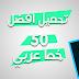 تحميل افضل 50 خط عربي مميز جدا يمكنك استخدامة للفوتوشوب 2020