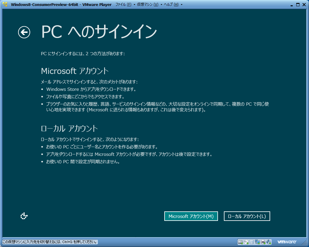 Windows 8 Consumer PreviewをVMware Playerで試す 1 -23