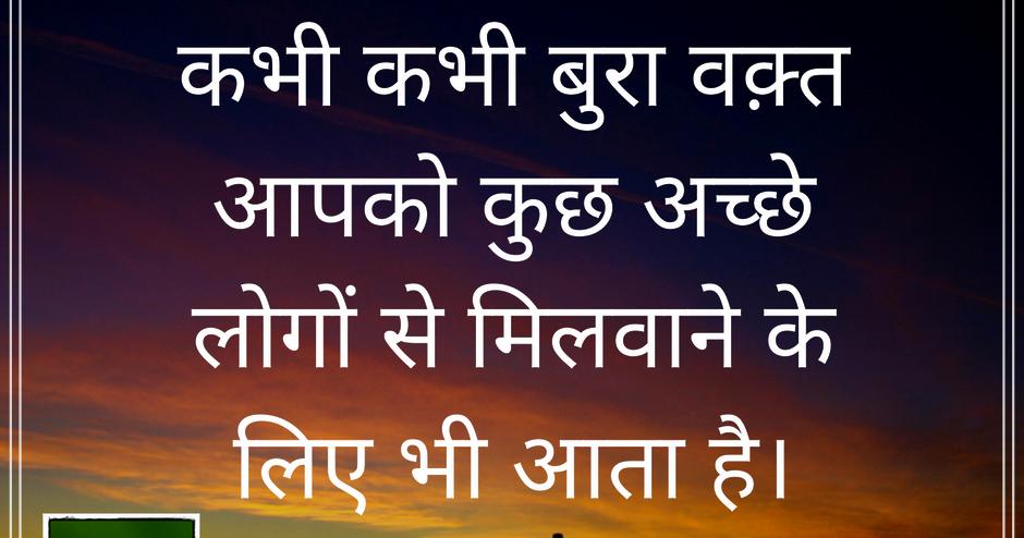 sometimes the bad time comes in life   u0915 u092d u0940  u0915 u092d u0940  u092c u0941 u0930 u093e  u0935 u0915 u093c u094d u0924  hindi thought