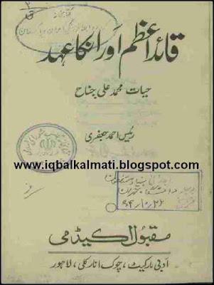 Quaid e Azam Life Biography and Political History Urdu Book
