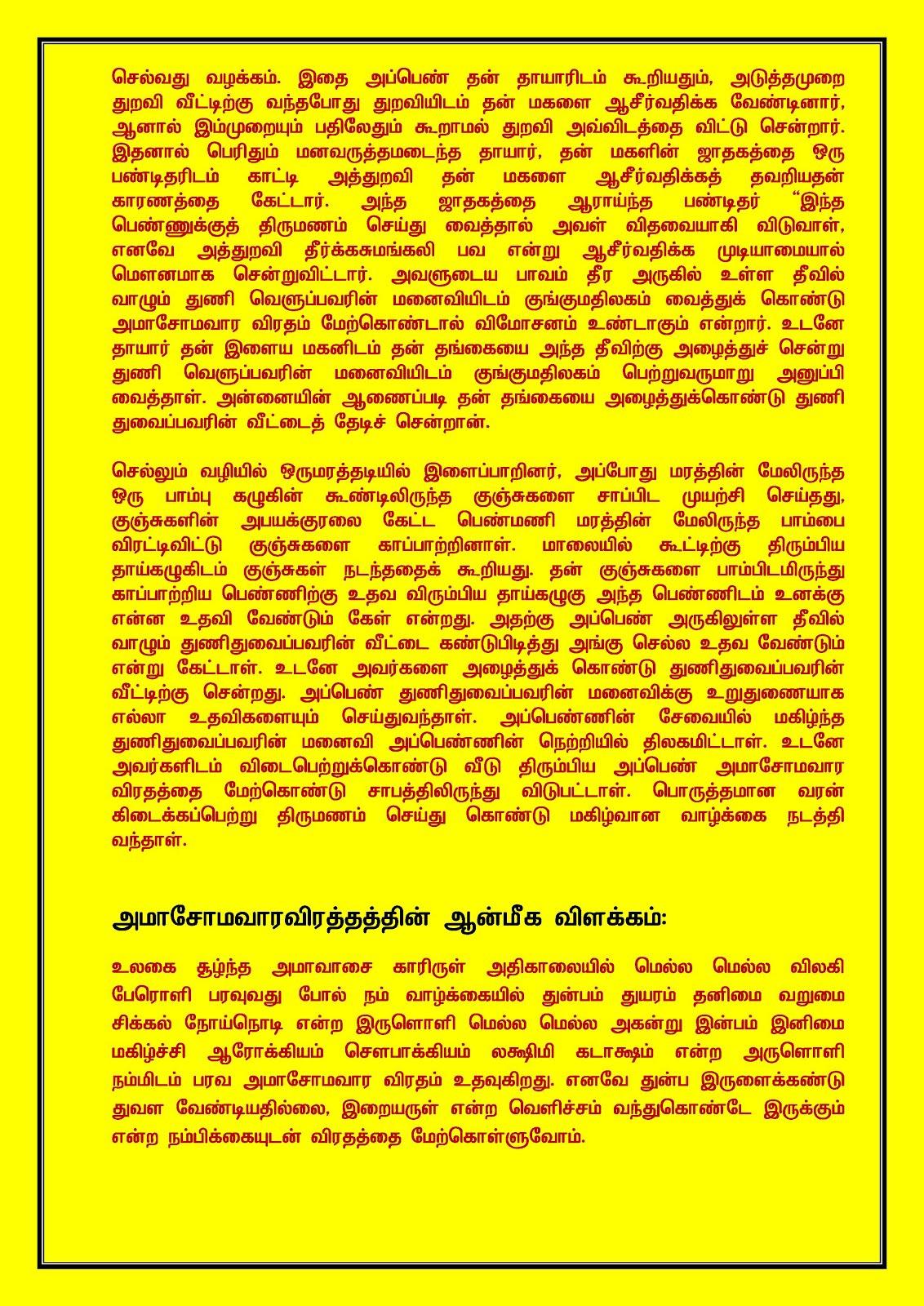 Your prayers to SHIRDI SAI BABA : Amasomavara Viratham