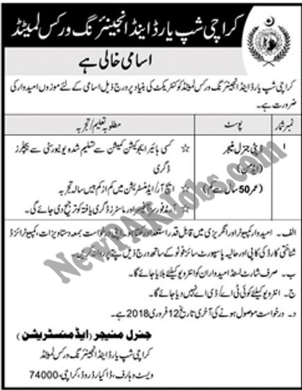ast Date:  12 Feb 2018  Location:  Karachi  Posted on:  29 Jan 2018  Category:  Private  Organization:  Shipyard and Engineering Works  Website/Email:  N/A  No. of  Vacancies  01  Education required:  Graduation, & Relevant Experience  How to Apply:  Mentioned in Newspaper ad