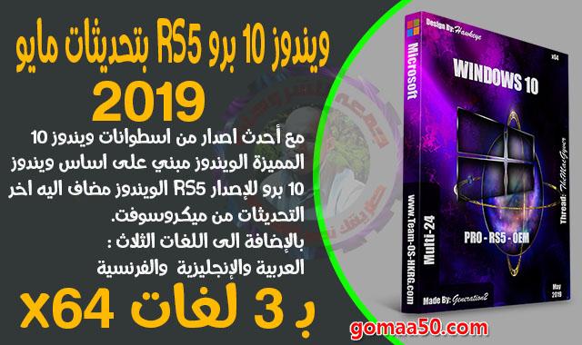 ويندوز 10 برو RS5 بتحديثات مايو 2019  بـ 3 لغات x64