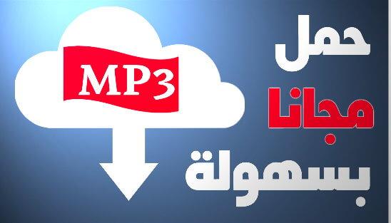 تحميل mp3 للاندرويد, اصبح ممكنا مع افضل تطبيق لتحميل mp3 للاندرويد ,حيث يمكنك من تنزيل mp3 مجانا للهاتف, يكفي فقط أن تحمل البرنامج للموبايل.