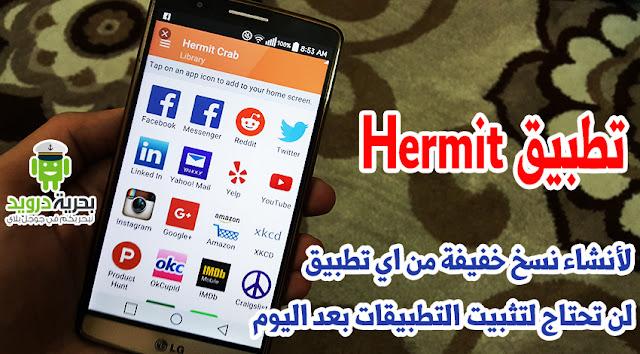 شرح تطبيق Hermit
