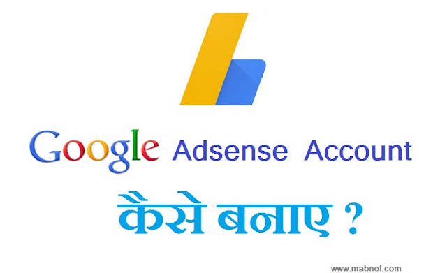 google adsense account kaise banate hai