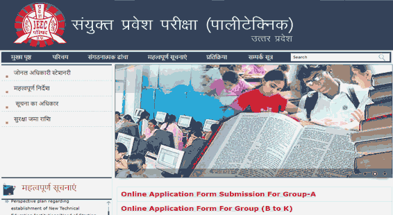 UP Polytechnic Admission Form- Apply Online