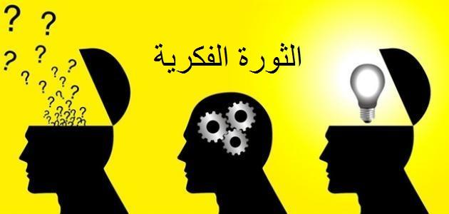 هل نحن بحاجة إلى ثورة فكرية ؟ وما هي الثورة الفكرية ؟