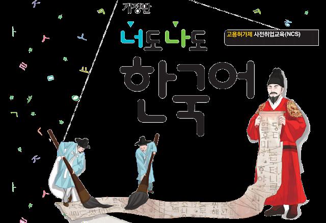 Belajar cepat Bahasa Korea Untuk Pemula Pengenalan Hangeul