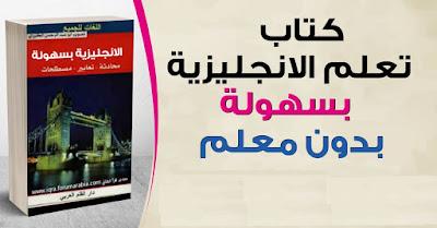تحميل كتاب تعلم الانجليزية بسهولة بدون معلم || ملف pdf