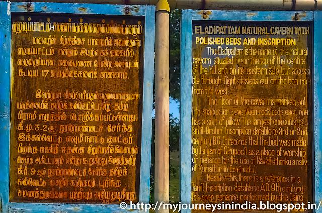 Sithanavasal Bedrocks or Samanar Padukkai
