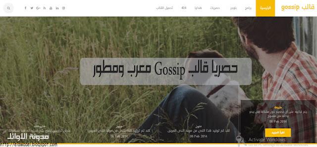 حصريا قالب gossip معرب ومطور