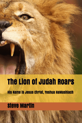 """The Lion of Judah Roars: His Name is Jesus Christ, Yeshua HaMashiach"""