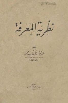 تحميل كتاب نظرية المعرفة زكي نجيب محمود pdf