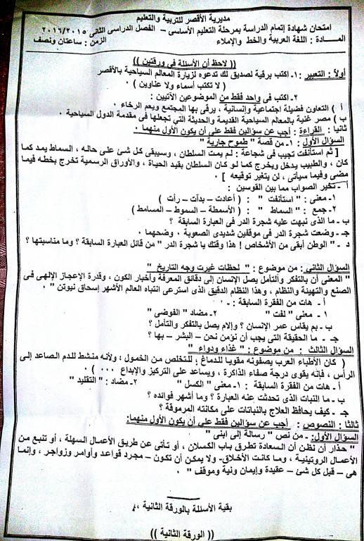 """امتحان 2016 للصف الثالث الاعدادي """" الأقصر"""" اللغة العربية"""