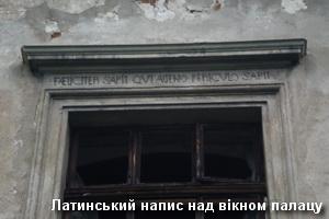 Цитата над замковим вікном