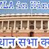 विधान सभा क्या है ?  विधायक कौन होते हैं — Legislative Assembly in Hindi