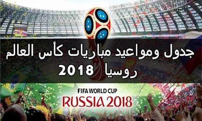 جدول ومواعيد مباريات كأس العالم روسيا 2018 فى المرحلة الأولى دور المجموعات ودور ثمن النهائي