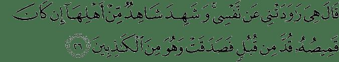 Surat Yusuf Ayat 26