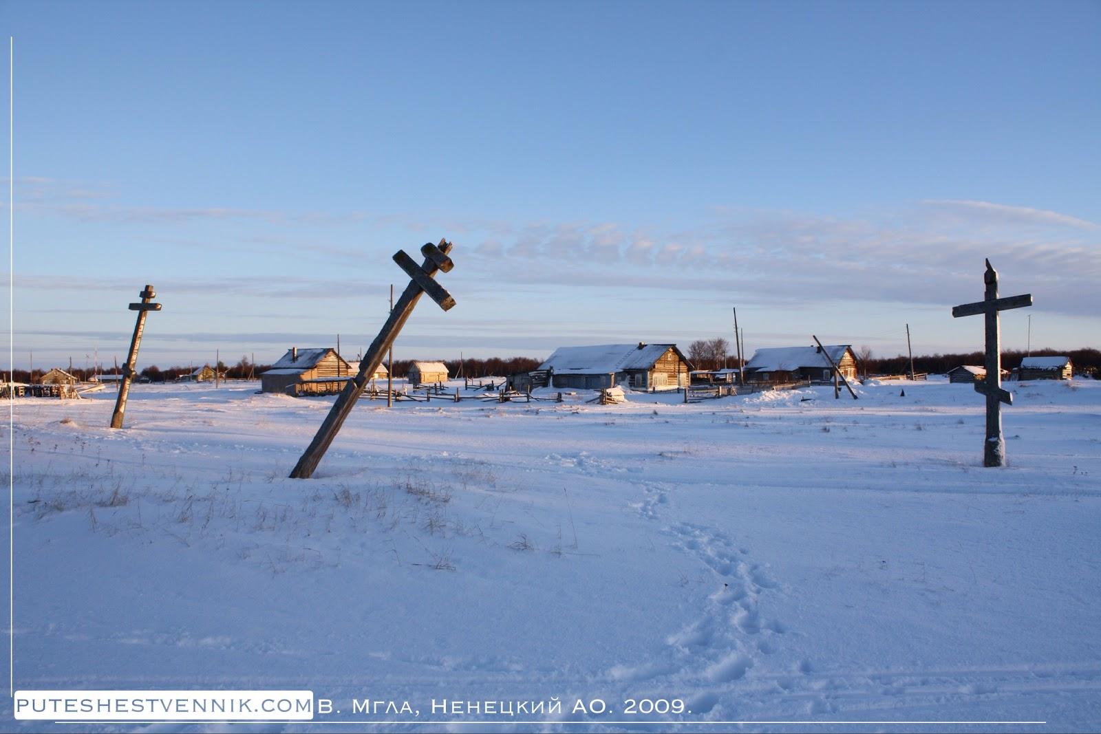 Три креста в деревне Верхняя Мгла