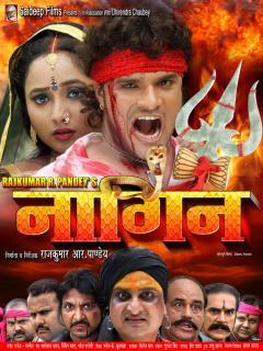 Nagin bhojpuri film video song download