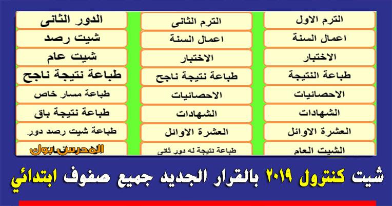 برنامج كنترول شيت ابو مينا الاسيوطي 2019 ابتدائي جميع الصفوف الاول الثاني والثالث والرابع والخامس والسادس الابتدائي