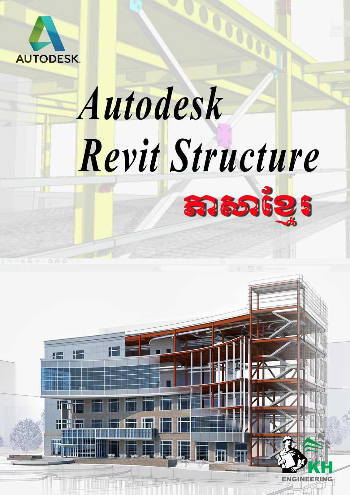 Autodesk Revit Structure 2010 (Khmer Language) - KH