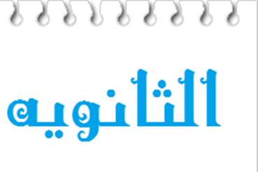 جدول امتحانات الشهاده الثانويه الازهريه 2014/2015 الترم الاول ، بالصور