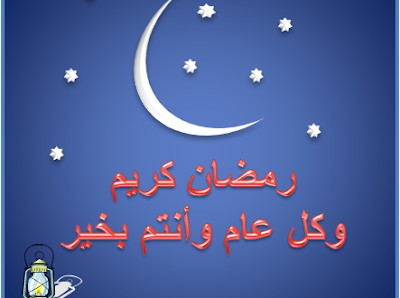 ???? ????? 2017 ????? ???? Ramadan-kareem-443x330.png