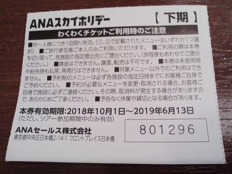 わくわくチケット2 よつ葉ホワイトコージ札幌パセオ店