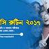 HSC Routine 2017 - Bangladesh All Board [PDF]