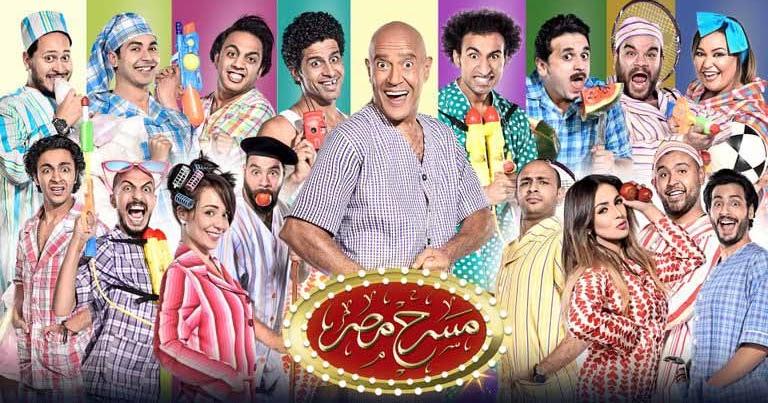 تنزيل حلقات مسرح مصر