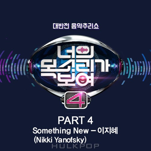 Lee Ji Hye – I Can See Your Voice 4, Pt. 4