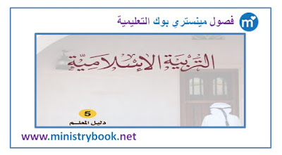 دليل المعلم تربية اسلامية الصف الخامس 2019-2020-2021