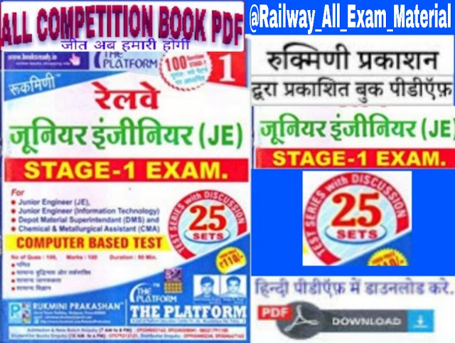 Rukmini RRB JE  CBT-1 Practice Set Book PDF for all branch