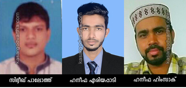 News, Kerala, Kasargod, Chengala, Bearers, Chengala panchayath committee bearers.