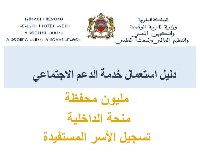 دلائل استعمال خدمة الدعم الاجتماعي : مليون محفظة - منحة الداخلية - تسجيل الاسر المستفيدة