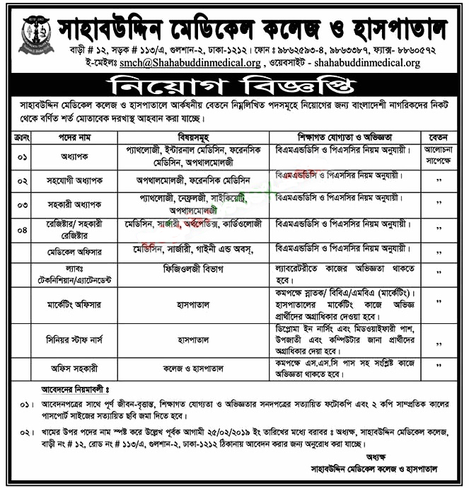 Shahabuddin Medical College and Hospital Job Circular 2019