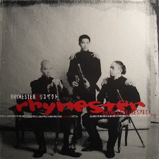 Rhymester – リスペクト (Respect) (1999) [CD] [FLAC]