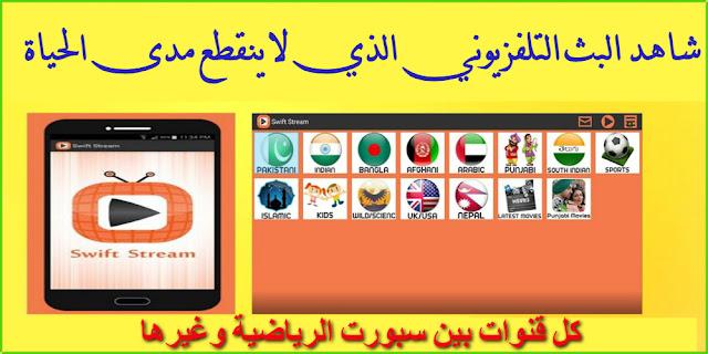 تحميل تطبيق swift stream لتشغيل جميع القنوات العربية والعالمية و bien sport للاندرويد